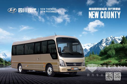 四川现代汽车有限公司招募康恩迪客车经销商
