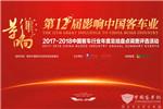 实力亮剑 黄海四款精品竞逐第十二届影响中国客车业大奖