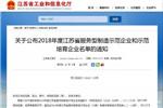 南京金龙入选2018江苏省服务型制造示范企业和示范培育企业