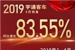 实力品质再创销量新高!宇通4月大型客车销量单月暴增1.5倍