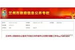 甘肃:兰州公交调价?年底前完成票价听证方案的制定、提