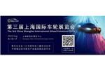 饕餮盛宴!2019第三届中国上海国际车轮展览会于8月15日盛大