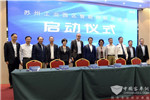 5G赋能无人驾驶 苏州金龙与中国移动江苏公司签署战略合作协议