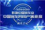 2019-2020年度中国客车网用户满意度调查手记——上饶客车篇
