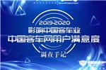 2019-2020年度中国客车网用户满意度调查手记——海格客车
