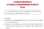 公告了!福田汽车与北京公交合资设立北京福田欧辉新能源汽车有限公司