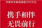 中国中车捐款3000万元,助力打赢疫情防控阻击战