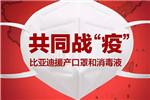 """战""""疫""""不停步!比亚迪援产口罩等物资 预计2月17日开始出货"""