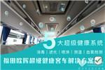 """共同战疫,福田欧辉五大系统打造""""超级健康客车"""""""