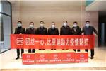 众志成城抗疫情 比亚迪为淮安公交公司员工捐赠医用口罩和洗手液