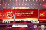独揽四项大奖!影响中国客车业见证开沃汽车2019年一路精彩