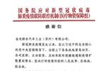 识大体 顾大局 苏州金龙获国务院新冠医疗物资保障组致信表扬