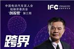 """开沃汽车董事长黄宏生:百人会""""跨界—新能源汽车产业投资新趋势""""访谈"""