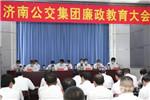 济南公交集团党委召开廉政警示教育大会