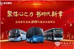 聚信心之力 书时代新章!金龙客车连续20年服务全国两会