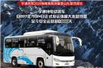 登顶珠峰 中国力量!宇通纯电动客车珠峰运营超1000天