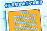 """吉利远程客车:5A级健康座舱,打造儿童出行的隐形""""护盾"""""""
