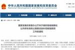 发改委:做好县城城镇化公共停车场和公路客运站补短板强弱项工作