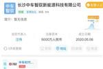 """安全行车""""定海神针"""" 中国客车网带您体验中车电动智驭科技"""