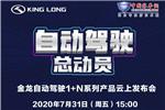 金龙自动驾驶1+N系列产品云上发布 中国客车网直播间等您来!