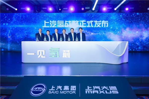"""上汽集团发布中国汽车行业首个""""氢战略"""" 未来五年力争实现四大战略目标"""