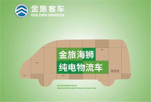 8项领先 使用放心!图说金旅海狮纯电动物流车