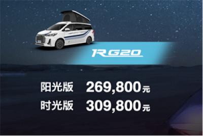 最像房车的MPV!上汽大通MAXUS RG20北京车展正式开启预售!