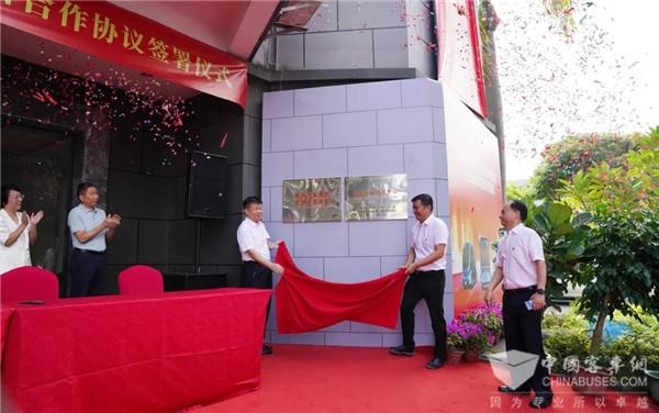 金龙汽车集团举行全球研发总部揭牌暨战略合作协议签约仪式