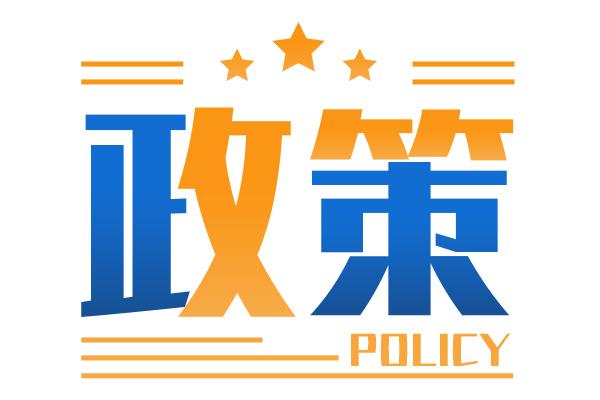 北京市氢能产业发展实施方案征求意见稿发布 2023年产业规模突破500亿