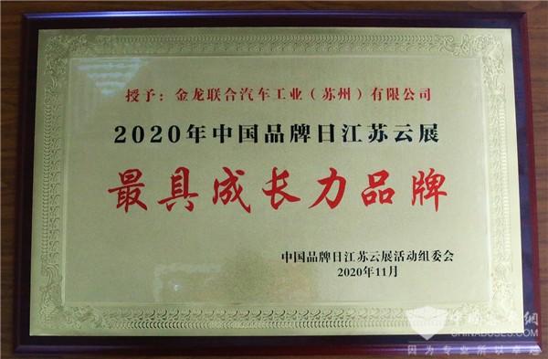 """向上的力量! 苏州金龙获评中国品牌日江苏云展""""最具成长力品牌"""""""