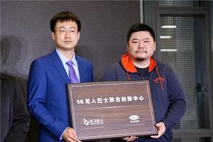"5G无人巴士联合创新中心成立 开沃集团赋能""智慧新出行"""