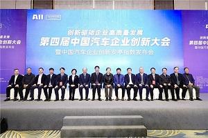 """2020中国汽车创新""""安亭指数""""揭晓 南京金龙荣登客车榜TOP3"""