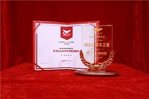 第15届影响中国客车业年度盘点 见证开沃汽车集团影响力