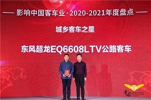 影响中国客车业两项大奖背后 聚焦东风超龙的影响力