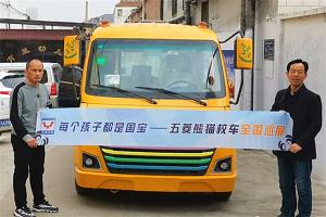 """五菱熊猫校车奔赴全国 开启""""守护国宝""""巡展"""