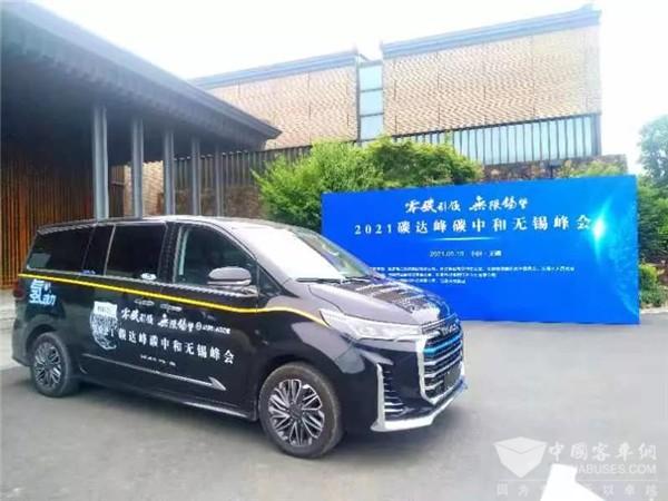 """""""碳达峰碳中和""""会议指定用车 上汽大通MAXUS品质护航绿色出行"""
